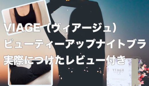 Viage(ヴィアージュ)ビューティーアップナイトブラの口コミ【辛口効果レビュー】