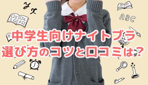中学生向けナイトブラおすすめランキング2020【親にバレない?】