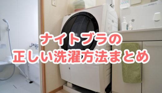 ナイトブラの正しい洗濯方法まとめ【乾燥機を使うのはダメ?】