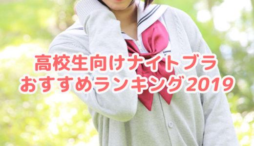 高校生向けナイトブラおすすめランキング2020【未成年でも安心価格】