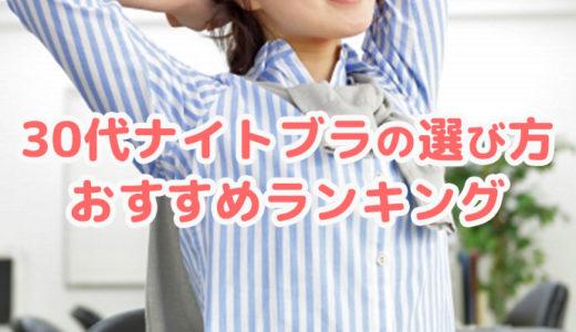 【30代から始めるバストケア】おすすめナイトブラランキング2019