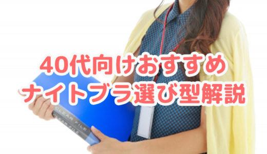 40代向けおすすめナイトブラランキング2020【下垂れ・離乳ストップ】