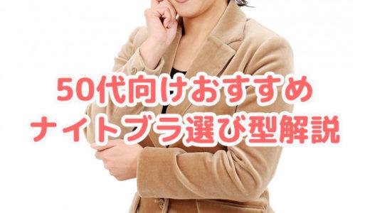 50代向けおすすめナイトブラランキング【下垂・離れ乳が大多数?】