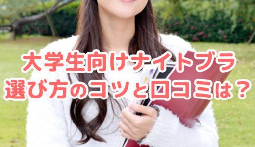 大学生向けおすすめナイトブラランキング【安くてかわいいブラ3選】