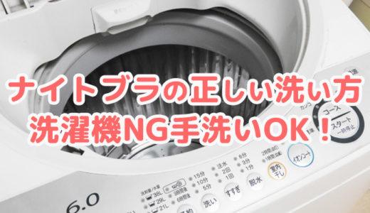 ナイトブラの正しい洗い方は? 洗濯機NG手洗いOK!【注意点も解説】