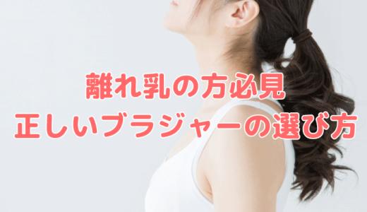 離れ乳を改善できるナイトブラの選び方【盛る方法・矯正できるブラ】